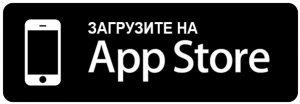 Загрузить на App Store
