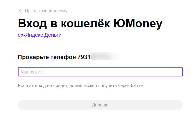 Ввести код из СМС