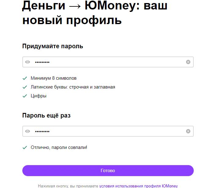 Придумать пароль