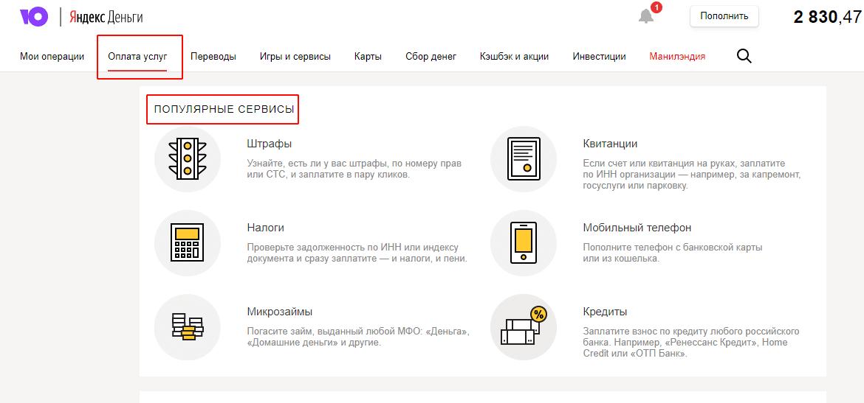 Онлайн оплата услуг